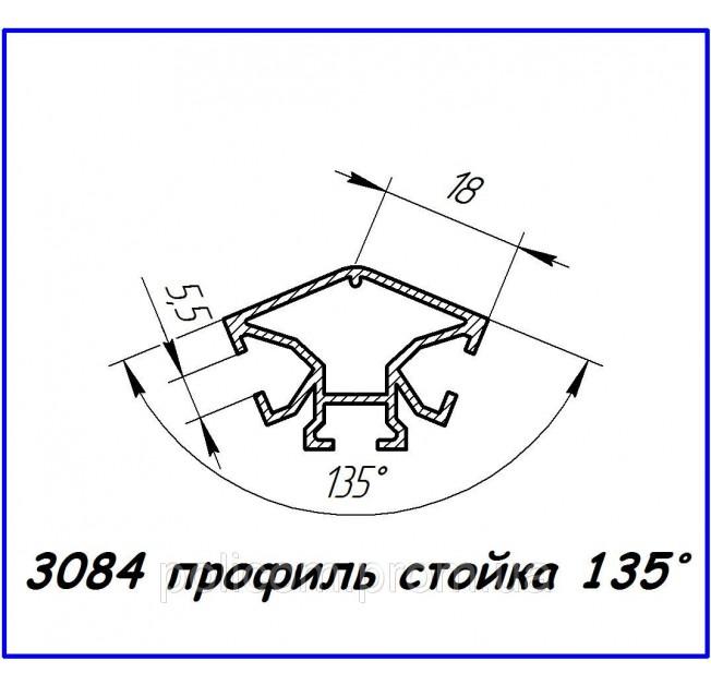 Профиль 3084 - стойка под 135° трёхполая