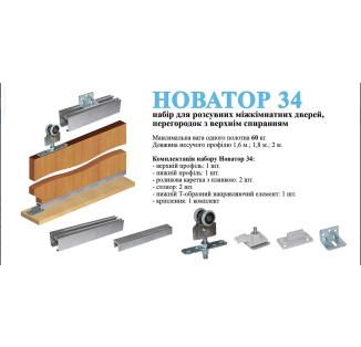 Система для раздвижных дверей Новатор 34/2 2.0 м 60 кг